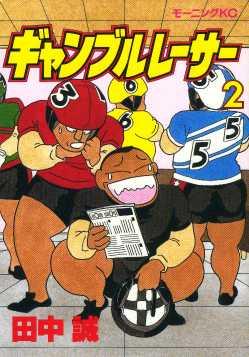 ギャンブルレーサー第2巻
